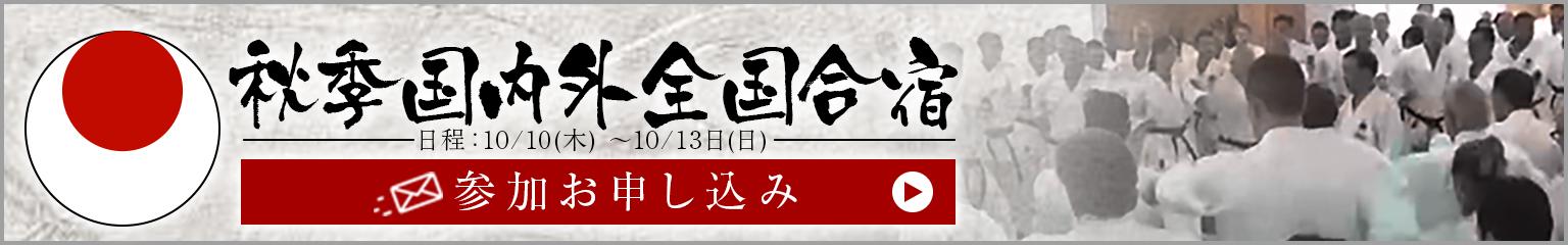 2019_autumn_camp