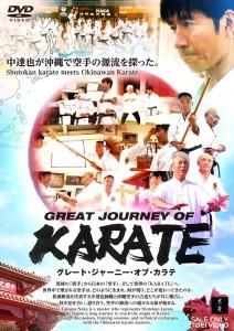 jka dvd series from kuro obi world jka 公益社団法人日本空手協会