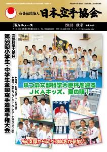 第56回小学生・中学生全国空手道選手権大会